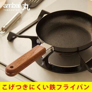 小泉誠/あんばい/アンバイ/ambai/アンバイ/卵焼き器/フライパン/コンパクト/鉄/ファイバーライ...