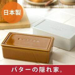 ロロ/LOLO/バター/保存容器/キッチンツール/調理器具/シンプル/ナチュラル/北欧/バターの隠れ家...