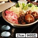 DONABE 卓上鍋 27cm (土鍋風)