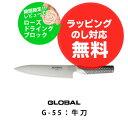 【ポイント10倍】グローバル包丁 牛刀G-55刃渡り18cm(GLOBAL包丁)【rdb】【グローバル包丁人気 ギフトグローバル包丁 グローバル包丁口コミ グローバル包丁おすすめ グローバル包丁 GLOBAL包丁】