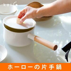 カイコ/小泉誠/kaico/kaiko/琺瑯/ホーロー/ソースパン/調理器具/お鍋/キッチンツール/グッドデ...