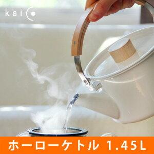 kaicoケトル 鍋敷き「桜板」付(カイコ やかん 琺瑯 小泉誠)【送料無料】