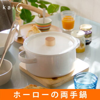 kaico hands pot pot stand with cherry planks (Bombyx Mori / casseroles / enamel / / Koizumi Makoto / Japan well-made / kitchen gadgets and cooking utensils / Nordic taste / daily design awards)