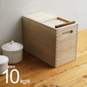 桐桐米(きりきりまい/RiceStocker/米びつ)