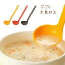 お鍋の底のスープが最後まですくえる計量お玉(MARNA/マーナ/クッキングツール)