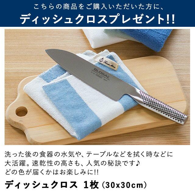グローバル 3点セット 刃渡り20cm もれなく包丁置き&ディッシュクロスと選べるジッパーバッグ・檜まな板・乾燥剤付き (GLOBAL包丁 牛刀包丁セット ぺティナイフ 20cm)