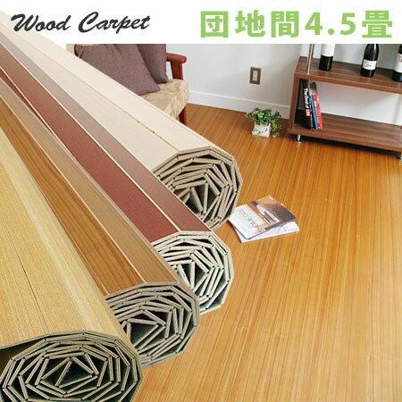 ウッドカーペット 団地間4.5畳用(安心の低ホルマリンタイプ WOOD CARPET フローリングカーペット ...