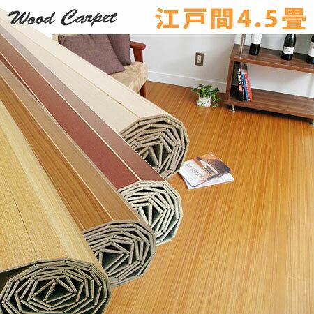 ウッドカーペット 江戸間4.5畳用(安心の低ホルマリンタイプ WOOD CARPET フローリングカーペット ...