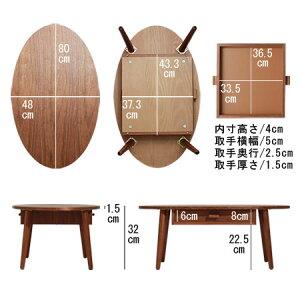 引き出し付きセンターテーブルイリプス/Ellipse/ローテーブル/コーヒーテーブル/収納付き/ウォールナット/木目/木製