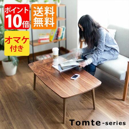 トムテ 折りたたみテーブル (ローテーブル 折り畳みテーブル 木製テーブル センターテーブル リビ...