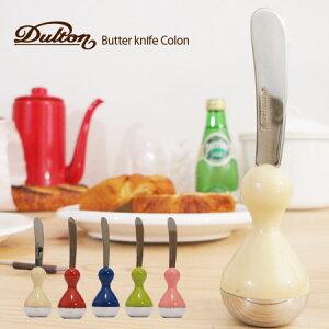 自立する可愛いバターナイフDulton バターナイフ コロン(ダルトン)