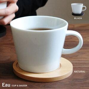 マグ カップアンドソーサー 食器・カトラリー/大事な時間は、大きめマグでゆっくりと。Eau CUP ...