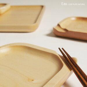 食を豊かにする小さなアイデア。送料無料Eau LEAF PLATE NATURAL(オー/リーフプレートナチュラ...