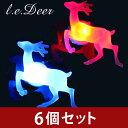 Le Deer 6個セット (エルイーディアー LEDEER クリスマスプレゼント イルミネーション LEDイルミネーション)