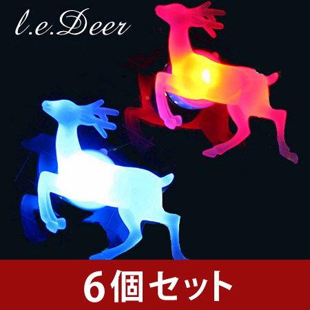 Le Deer 6個セット(エルイーディアー LEDEER クリスマスプレゼント イルミネーション LEDイルミネ...