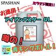 送料無料キャンペーン☆スパシャン ミラマジ限定! ! 青キングボトル!! アイアンバスター4L