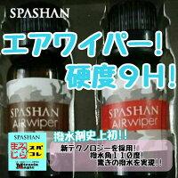 スパシャン9月中旬以降のお届け予定!エアワイパー+ウロコ取り=Go!Go!キャディープレゼント!!