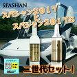送料無料キャンペーン☆SPASHAN パワーアップして新登場のスパシャン2017Sと大勢の愛好家をもつスパシャン2017の二世代セット!