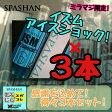 送料無料キャンペーン☆SPASHAN ISM ICE SHOCK!! 感謝を込めて得々3本セット! 氷結撥水! 爽快クール!