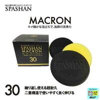 SPASHAN予約販売開始スポンジマカロン3個入り990円贅沢な二重構造で使い心地抜群