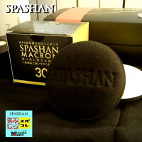 SPASHANスポンジマカロン3個入り贅沢な二重構造で使い心地抜群