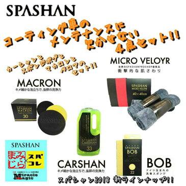 SPASHAN エコバッグ付き コーティング車メンテナンス4点セット CARSHANカーシャン スポンジBOB マカロン マイクロベロア