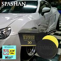 エントリでポイント増量SPASHANスパシャン2019と下地処理の定番3から洗車までメンテナンスセット