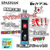 新アイアンバスター弐登場SPASHANアイアンバスターが500円スパシャン2018としっかり下地処理セット2