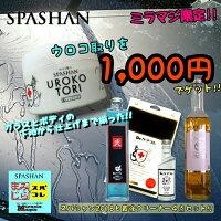 新アイアンバスター弐登場SPASHANウロコ取りが1000円で買えちゃうスパシャン2018と最強クリーナー4点セット2