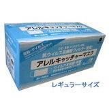 【あす楽】日本製 MERS PM2.5 マスク アレルキャッチャーマスク L 30枚