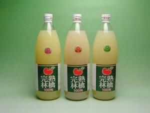 完熟りんご100%ストレートジュース お好み3本入り