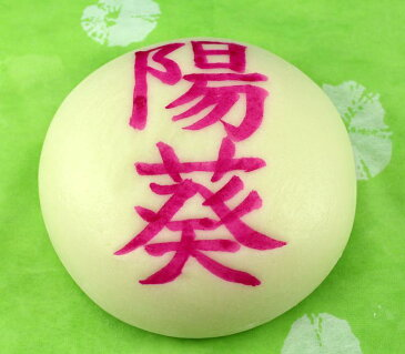 一升餅(1.8キロ)  風呂敷付き 名入れ無料 白とピンク色が選べます!つきたて、やわらかい!
