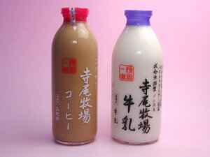 乳成分を調整していない本物の牛乳です!和歌山寺尾牧場牛乳 お好み3本セット