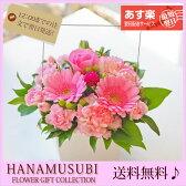 【誕生日】 誕生日プレゼント女性 花 アレンジメント 送料無料 【誕生日プレゼント】