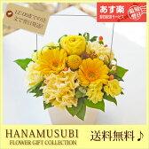 【誕生日 花】アレンジメント 送料無料 【誕生日】