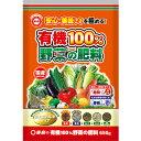 肥料 野菜 有機 有機100%野菜の肥料 650g 東商