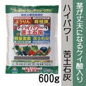 【朝日工業】【肥料】ハイパワー苦土石灰 600g