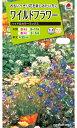 【丈夫で元気な花のミックス】タキイ種苗 【メール便対応】ワイルドフラワー ハイドロカラーミ...