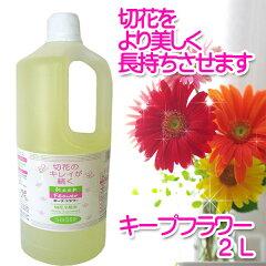 【日本精糖】【切花栄養剤】【切花延命剤】キープフラワー 2L ※5000円以上で送料無料