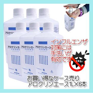 【クーポン配布中】イカリ消毒 除菌スプレー アロクリンエース1L×6本(ケース販売)※ポンプは付いていません送料無料(沖縄県除く)