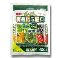 花ごころ 野菜の有機化成肥料 400g アウトレット