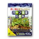 肥料 ハーブ 香草 ハーブ・香草の肥料 400g 花ごころ