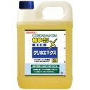 グリホサート41%除草剤 グリホエックス 5L×4本(ケース販売)