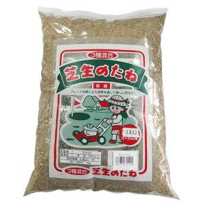 3種混合 高級芝生の種 1kg入...