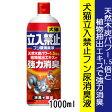 【ジョンソン】【犬猫忌避剤】犬猫立入禁止 フン尿消臭液 1000ml