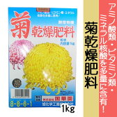 【国華園】【肥料】菊乾燥肥料 1kg
