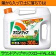 【日産化学】【除草剤】ラウンドアップマックスロードAL 4.5L