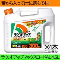 【送料無料】【日産化学】【除草剤】ラウンドアップマックスロードAL4.5L×4本(ケース販売)