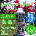 【液体肥料】ペンタガーデンPRO 350ml [ポイント10倍] ※5000円以上で送料無料