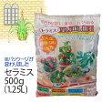 【パワーズジャパン】【ハイドロカルチャーに】セラミス 500g/1.25L